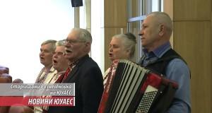 Старійшини Вознесенська відвідали ЮУАЕС