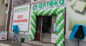 foto-9-chervnya-2017-roku-aptekva-001
