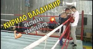 Кирило Владимир | Фестиваль единоборств | Муэй-Тай | Муай-Тай | Клуб Ягуар | Вознесенск