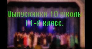 Выпускники 10 школы. 11-А класс.