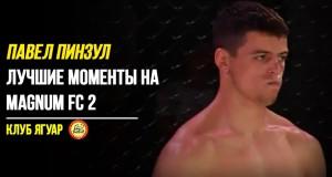 Павел Пинзул лучшие моменты на Magnum FC 2   Pavel Pinzul best moments on Magnum FC 2