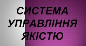 sustema_yakosti