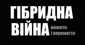 ukraina-rosiya-gibridnaya-voyna_ua