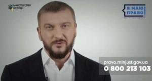 Загальнонаціональний просвітницький проект Мінстерства юстиції України «Я маю право!»