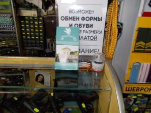 karta-prodazha-005