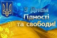 gidnist-ta-svoboda-2