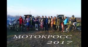 ВІДЕО! ВОЗНЕСЕНСК МОТОКРОСС 2017