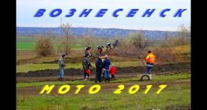 ВОЗНЕСЕНСК МОТО 2017