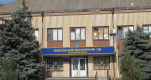 voznesenskiy_miskrayonniy_sud