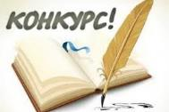 konkurs-biblio