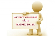 do-uvagi-meshkantsi_ik