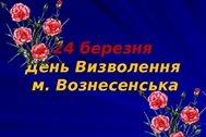 deny_vizvolennya_voznesenschini-lena-_1-1
