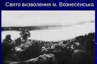 deny_vizvolennya_voznesenschini-lena-_17