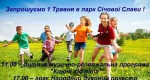 1524143099_summer_boys_little_girls_492693