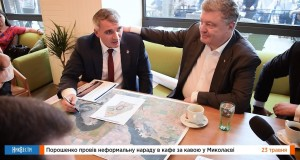 ВИДЕО! Петр Порошенко за чашкой кофе провел совещание с руководителями Николаева и Николаевской области