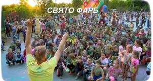 ВІДЕО! СВЯТО ФАРБ в паркi НЕЗАЛЕЖНОСТI 2018