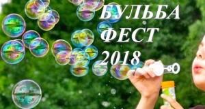 БУЛЬБА ФЕСТ ВОЗНЕСЕНСЬК 2018