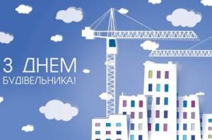 1533882655_1502645209_den-budvelnika-2017