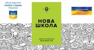 1534315935_nova-shkola