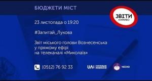 Відео! Телепрограма «Звіти наживо» з міським головою Віталієм Луковим