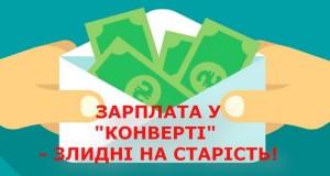 zarplata-v-konverti_1