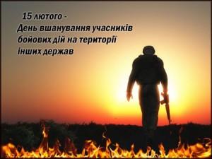 1550211331_15-den-vshanuvannya-uchasnykiv-bojovyh-dij-na-terytoriyi-inshyh-derzhav