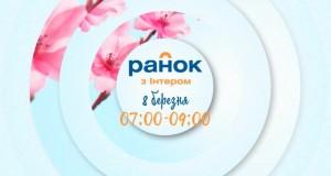 8 Марта на «Интере»: музыкальный подарок от Олега Винника и праздничный завтрак от Виталия Козловского