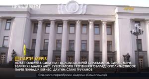 ВІДЕО! Луков покине посаду мера заради мандата нардепа «партії Мерів»