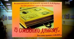 ВІДЕО! Виставка старих фото Вознесенська