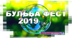 ВІДЕО! ВОЗНЕСЕНСЬК БУЛЬБА ФЕСТ 2019