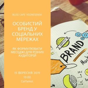 blog-cafe-voznesensk-2