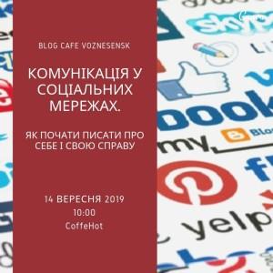 blog-cafe-voznesensk