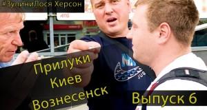 ВІДЕО! Проект «Зупини Лося» у Вознесенську