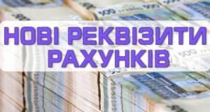 1567168168_943056-z-11-veresnya-2018-roku-diyatimut-viklyuchno-novi-byudzhetni-rahunki-dlya-splati-podatkiv-zboriv-platezhiv-do-derzhavnogo-ta-mistsevih-byudzhetiv-mfo-899998