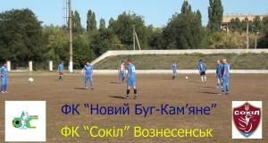 ВІДЕО! ФК «Новий Буг Кам'яне» — ФК Сокіл