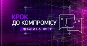 Відео! «Крок до компромісу. Дебати на Ніс-ТВ» за участю міського голови Віталія Лукова