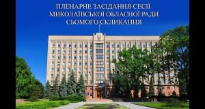 ВІДЕО! ХХІХ позачергова сесія Миколаївської обласної ради сьомого скликання