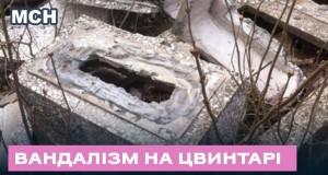 ВІДЕО! Вознесенську дві неповнолітні дівчини розбили плити на міському кладовищі