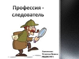 sledovatel