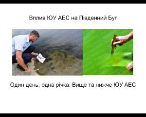 dodatok-5-evtrofikatsiya-oleksandrivskogo-vodoshovishha