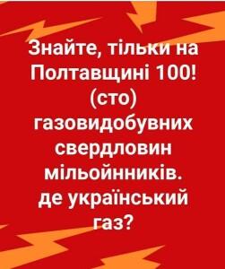 100 свердловин на Полтавщині