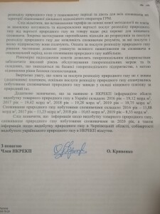 Укр. газ
