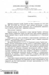 Відповідь Максиму С. 1