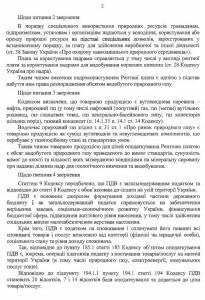Відповідь Максиму С. 2