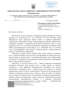 Звернення Колєсніков_1