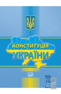 konstituciya-ukrayini-319x488-product_popup