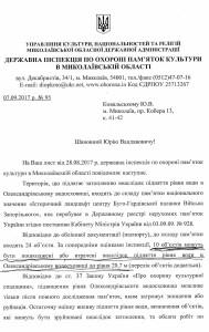 Лист 1 інсп. охорони пам.