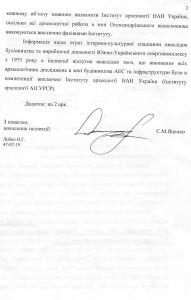 Лист 2 інсп. охорони пам.