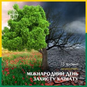 Міжн. день захисту клімату