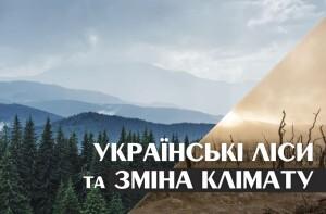 Укр.ліси та зміна клімату